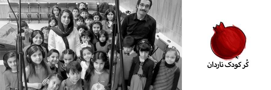 کر کودک ناردان در استودیو