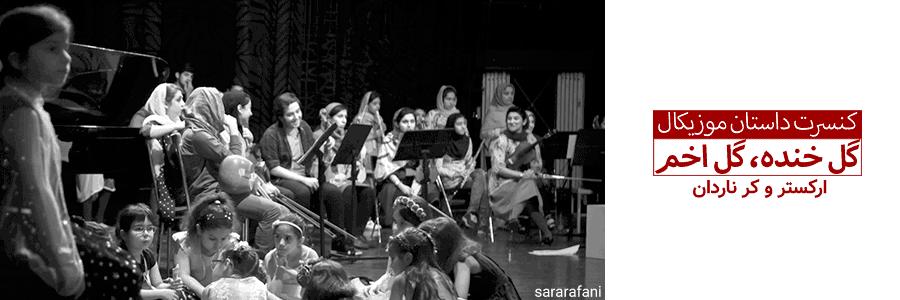 ارکستر و کر ناردان - کنسرت گل خنده گل اخم